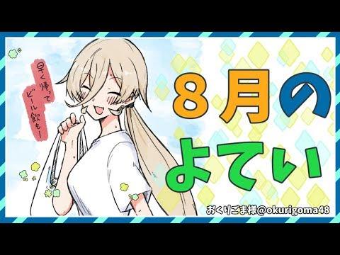 【8月雑談!】夏がきたけどどうしよっか??【ニュイ・ソシエール/にじさんじ】