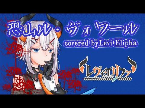 恐山ル・ヴォワール (cover)【レヴィ・エリファ】