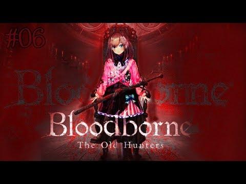 #06  Bloodborne(ブラッドボーン)】血…血だッ…‼血をよこせッ‼輸血液だアアアアッ…‼【鈴原るる/にじさんじ】