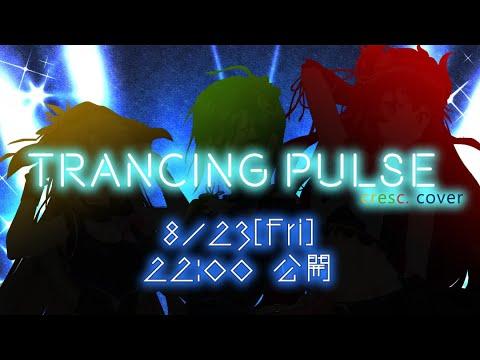 【デレマス】Trancing Pulse 【にじさんじ/cresc.で歌ってみた】