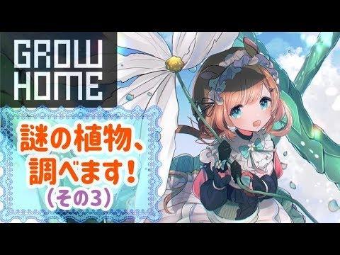 【#GrowHome 3】謎の植物さん、調べます!【#エリーコニファー/#にじさんじ】