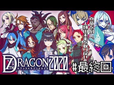 【セブンスドラゴン2020】#最終回 真竜を倒し、人類の未来を取り戻せ。【出雲霞/にじさんじ】