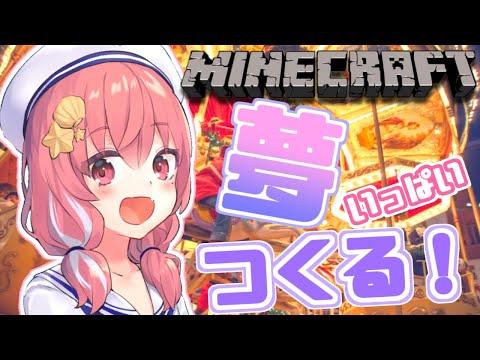 【minecraft】にじランドに夢を1つふやすやよ!【笹木咲/にじさんじ】