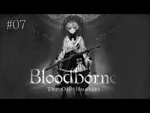 #07  Bloodborne(ブラッドボーン)】鈴原狩人にリベンジするるッ‼‼【鈴原るる/にじさんじ】