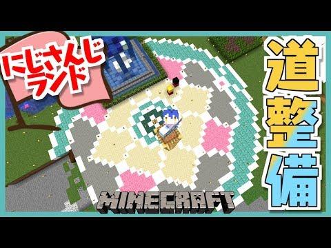 【Minecraft】コンクリートが欲しい床整備職人あまみや【天宮こころ/にじさんじ】