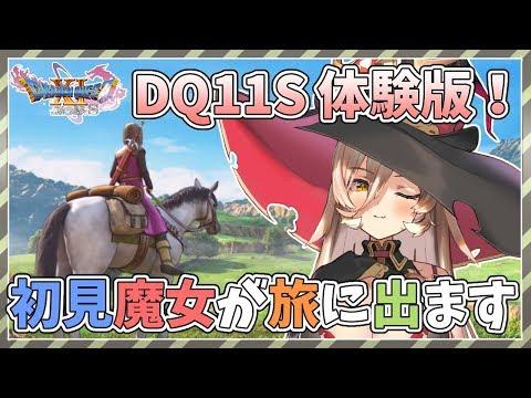 【ドラクエ11S】魔女もパーティーにいーれて!!!【にじさんじ/ニュイ・ソシエール】
