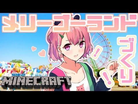 【minecraft】メリーゴーランドつくるやよ~!【笹木咲/にじさんじ】