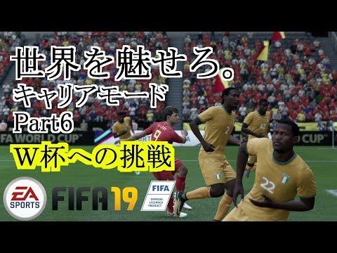 【FIFA19】ついに開幕、W杯2022! キャリアモード実況Part6