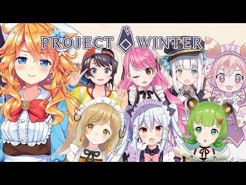 【Project Winter】嘘つくの苦手なんです!!本当です!!【御伽原江良/にじさんじ】