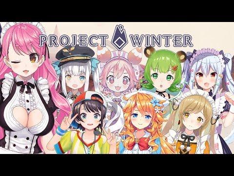 【Project Winter】疑わしきは××【愛園視点/にじさんじ】