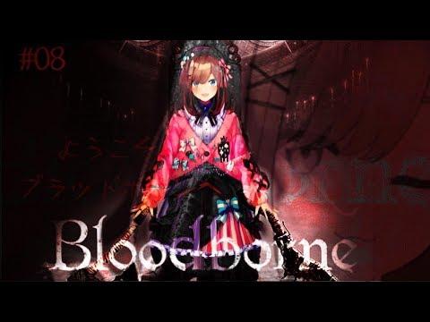 #08  Bloodborne(ブラッドボーン)】たくさん狩るるッッ‼‼【鈴原るる/にじさんじ】