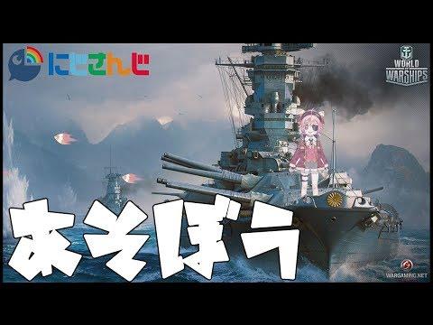 よ~World of Warshipsあそぼう~