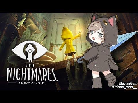 小さな子供と大きな恐怖|LITTLE NIGHTMARES-リトルナイトメア-【にじさんじ/叶】