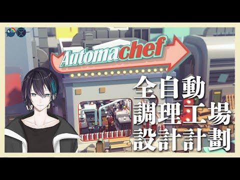 #01 【Automachef】クッキングメカ【黛 灰 / にじさんじ】