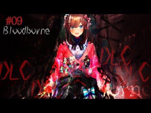#09  Bloodborne(ブラッドボーン)】DLCチラ見るるッ‼【鈴原るる/にじさんじ】