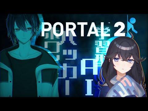 【Portal2】高性能つよつよAIとハッカーのパズルタイムの始まりです【出雲霞/にじさんじ】