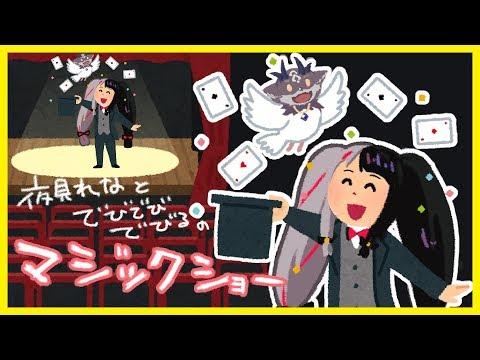 【マジックショー】世にも恐ろしいマジックショーが始まるよ!【でびでび・でびる/夜見れな】