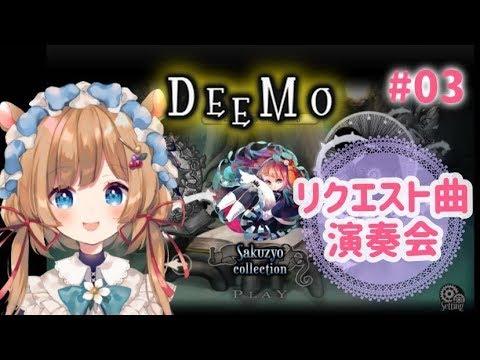【#DEEMO #03】リクエスト曲の演奏会【#エリーコニファー/#にじさんじ】
