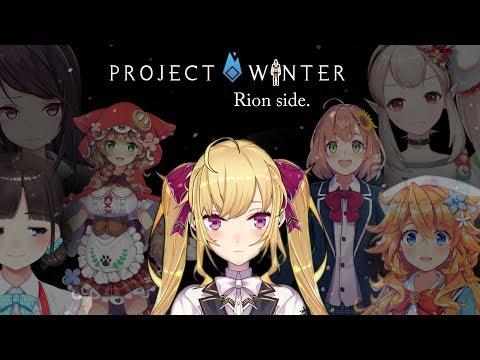 【Project Winter】ポンコツ集めて雪山に放り投げてみた【にじさんじ/鷹宮リオン】