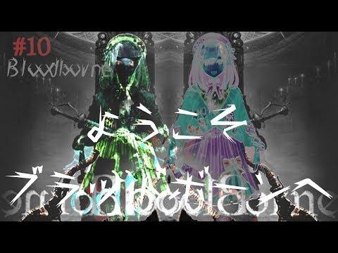 #10  Bloodborne(ブラッドボーン)】【鈴原るる/にじさんじ】