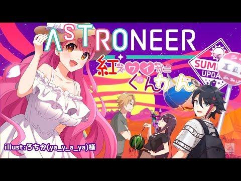 【ASTRONEER】月面にて新たな物質探し【紅ズワイガニぐんかん】