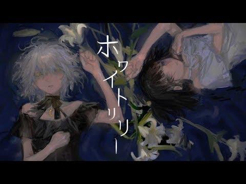 ホワイトリリー covered by 雨森小夜 × 久遠千歳