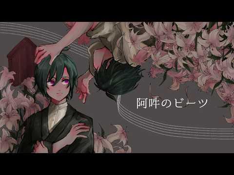 阿吽のビーツ / 緑仙 (Cover)