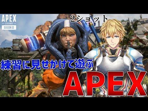 【APEX】練習に見せかけて遊ぶだけのAPEX!明日は町会議なので緊張してます。【にじさんじ】