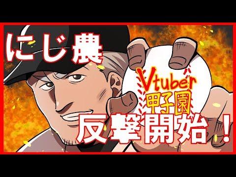 【栄冠ナイン】パワプロの夏、にじさんじライバーで迎える夏 #4【#Vtuber甲子園】