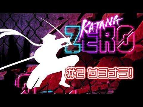 【にじさんじ】katana zero #2サヨナラ!