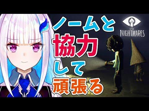 【Little nightmares】DLC第二弾「The Hideaway-ひみつのへや-」ノームの秘密【リゼ・ヘルエスタ/にじさんじ】