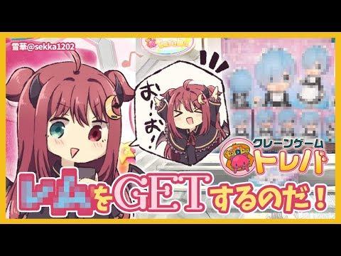 【クレーンゲーム】Re:ゼロから始めるロアのクレーン生活【トレバ】