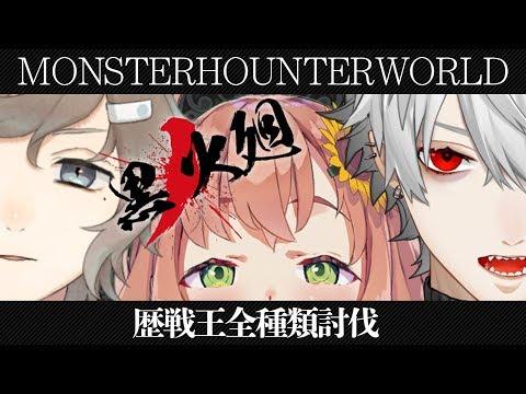 【モンスターハンター:ワールド】俺が王だ【黒ノ火廻】