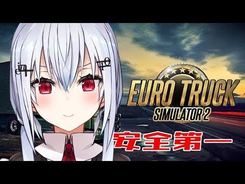 【Euro Truck Simulator 2】安全運転に努めます【にじさんじ/葉加瀬冬雪】
