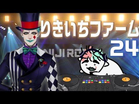 【深夜雑談】りきいちファーム24