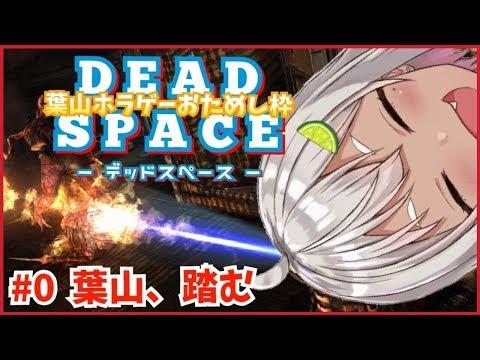 【Dead Space(デッドスペース)】#0 生き残るには、踏みつぶすのみ【葉山舞鈴/にじさんじ】