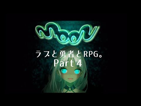 【moon】ゆうしゃ、やめます。#5【にじさんじ/轟京子】