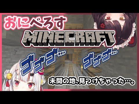 【Minecraft】おにべろすマイクラ!トラップ作りか?廃坑探索か!?【戌亥とこ/百鬼あやめ】