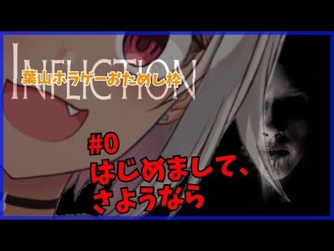 【Infliction】#0 逃げれば助かりますか?【葉山舞鈴/にじさんじ】