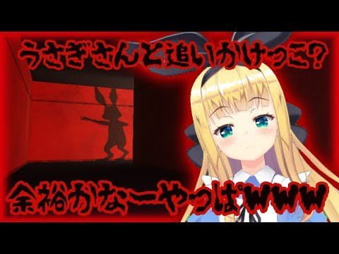 【うさぎさんと】♡ホラーゲーム克服お茶会♡【追いかけっこ♡】