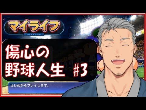 【マイライフ】あゝ、憧れのプロ野球人生 #3【にじさんじ】