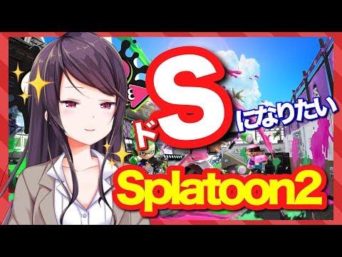 【Splatoon2実況】仕事早退してやるスプラは超ッ!!気持ち良いッ!!!!!!!!!!!!!!!!!!【にじさんじ/郡道】