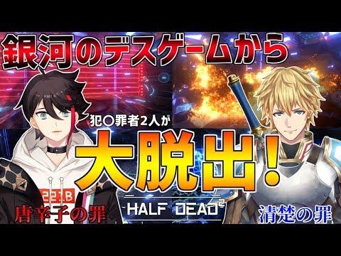 【Half Dead 2】犯〇者2人でデスゲームから脱出します!!たまには見捨てることもあります。【にじさんじ】 #エビチリ