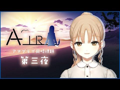 【第三夜】夏の神アニメ!「AIR」同時視聴【シスター・クレア/にじさんじ】
