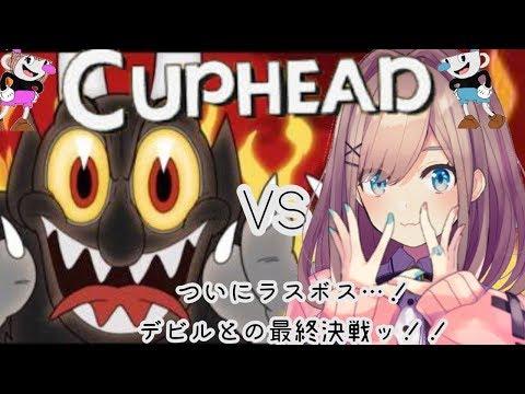 【Cuphead (カップヘッド)】クリアするまで・・・ッ!カジノの頂点に立つ・・・! 【鈴原るる/にじさんじ】