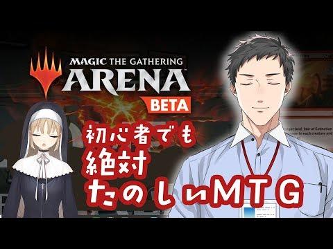 【MTG Arena】社さんに教わる、初心者でも絶対たのしい神カードゲーム【シスター・クレア/にじさんじ】