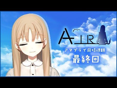 【最終回】ごめんなさい、号泣します。「AIR」同時視聴【シスター・クレア/にじさんじ】