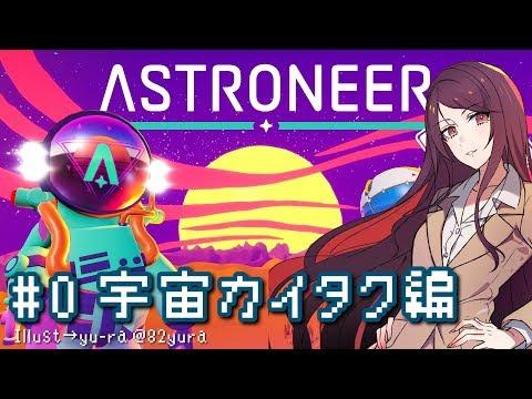 【ASTRONEER #0】ハジメテの宇宙開拓、任せておいて。【にじさんじ/郡道】