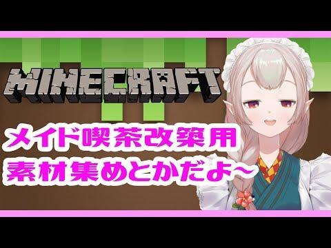 【マイクラ】メイド喫茶改築準備!【のんびり編】