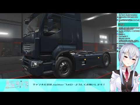 【Euro Truck Simulator 2】深夜こそ安全運転【にじさんじ/葉加瀬冬雪】